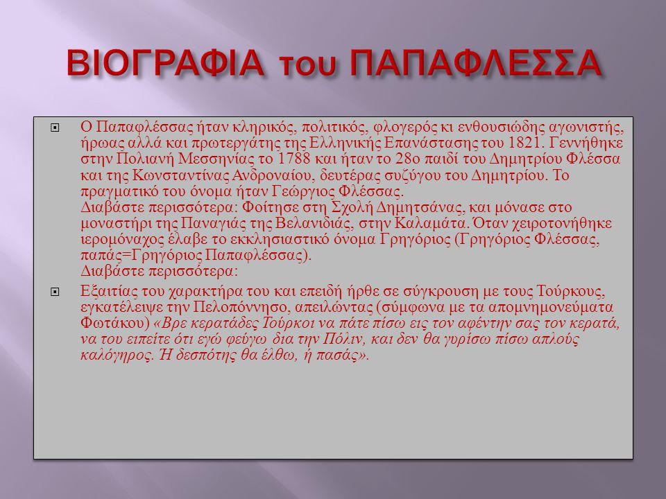  Ο Παπαφλέσσας ήταν κληρικός, πολιτικός, φλογερός κι ενθουσιώδης αγωνιστής, ήρωας αλλά και πρωτεργάτης της Eλληνικής Επανάστασης του 1821.