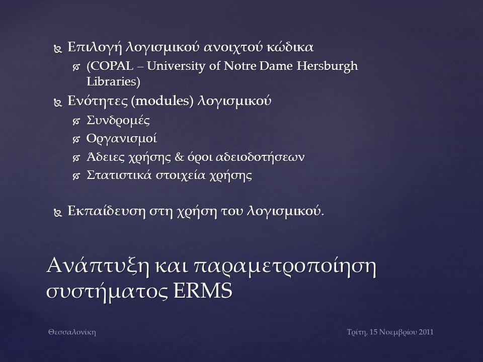  Επιλογή λογισμικού ανοιχτού κώδικα  (COPAL – University of Notre Dame Hersburgh Libraries)  Ενότητες (modules) λογισμικού  Συνδρομές  Οργανισμοί  Άδειες χρήσης & όροι αδειοδοτήσεων  Στατιστικά στοιχεία χρήσης  Εκπαίδευση στη χρήση του λογισμικού.