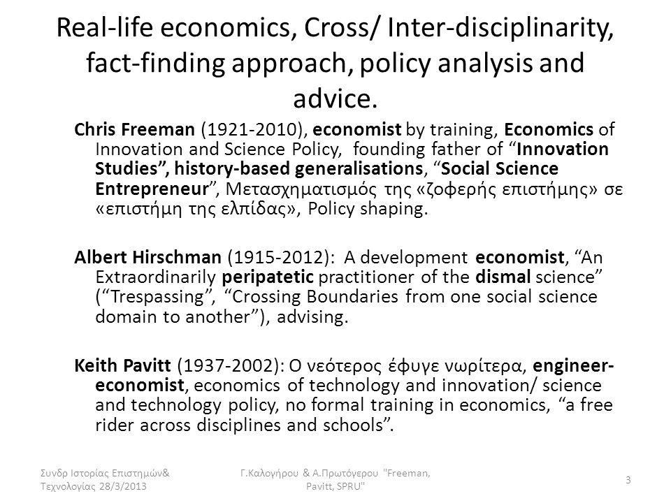 Οι επιρροές: Πρόσωπα που ενέπνευσαν την επιστημονική δουλειά τoυs και ευρύτερα του Chris Freeman • Marx • Bernal • Harold Laski • Keynes • Schumpeter • List Του Keith Pavitt • Chris Freeman • Richard Nelson Συνδρ Ιστορίας Επιστημών& Τεχνολογίας 28/3/2013 Γ.Καλογήρου & Α.Πρωτόγερου Freeman, Pavitt, SPRU 4