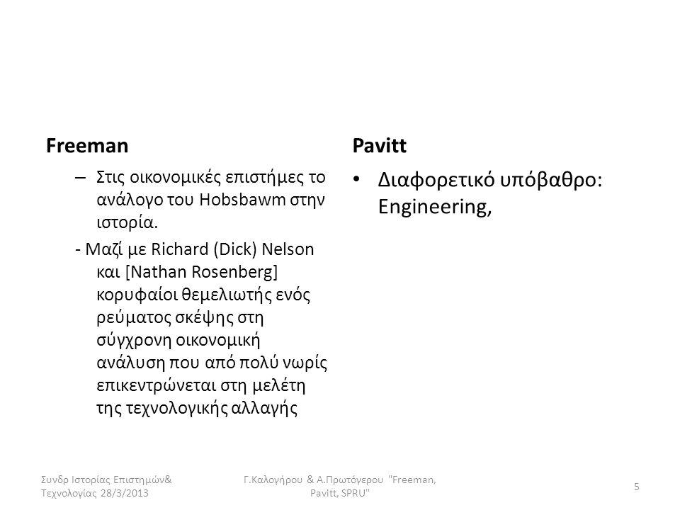 Freeman – Στις οικονομικές επιστήμες το ανάλογο του Hobsbawm στην ιστορία. - Μαζί με Richard (Dick) Nelson και [Nathan Rosenberg] κορυφαίοι θεμελιωτής
