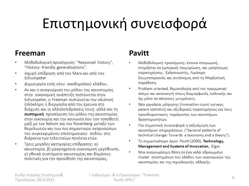 """Επιστημονική συνεισφορά Freeman • Μεθοδολογική προσέγγιση: """"Reasoned history"""", """"History- friendly generalisations"""". • Ισχυρή επίδραση από τον Marx και"""