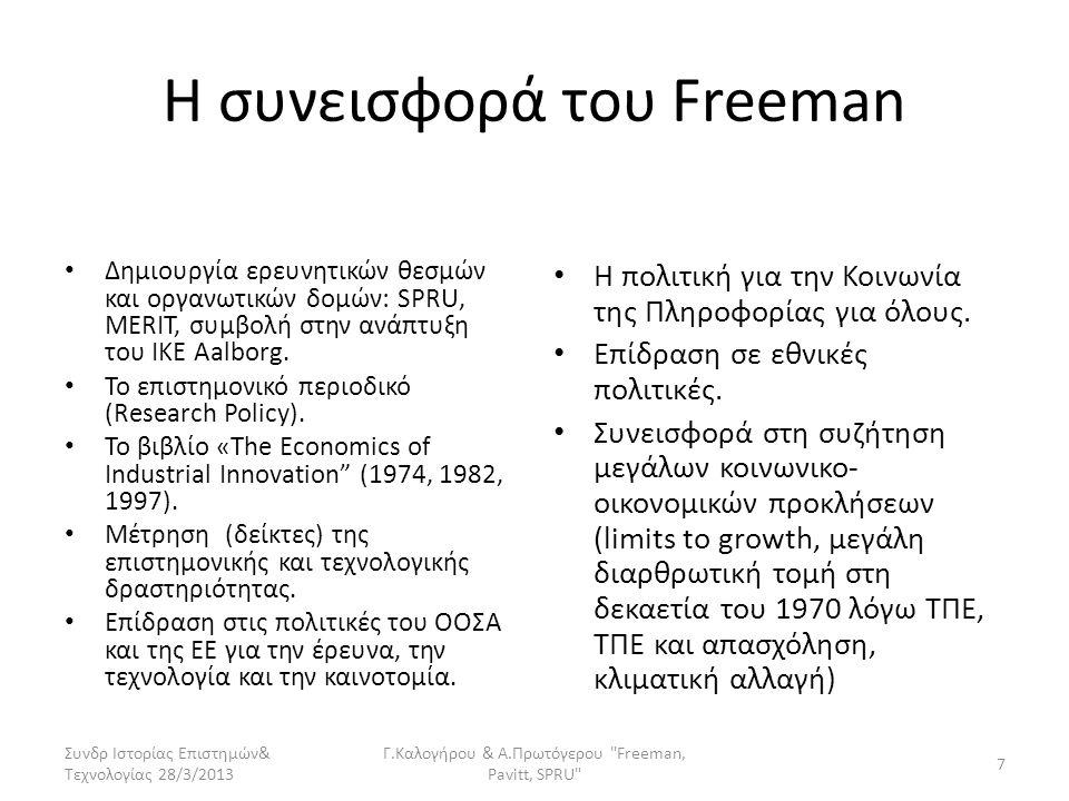 Η συνεισφορά του Freeman • Δημιουργία ερευνητικών θεσμών και οργανωτικών δομών: SPRU, MERIT, συμβολή στην ανάπτυξη του IKE Aalborg. • Το επιστημονικό