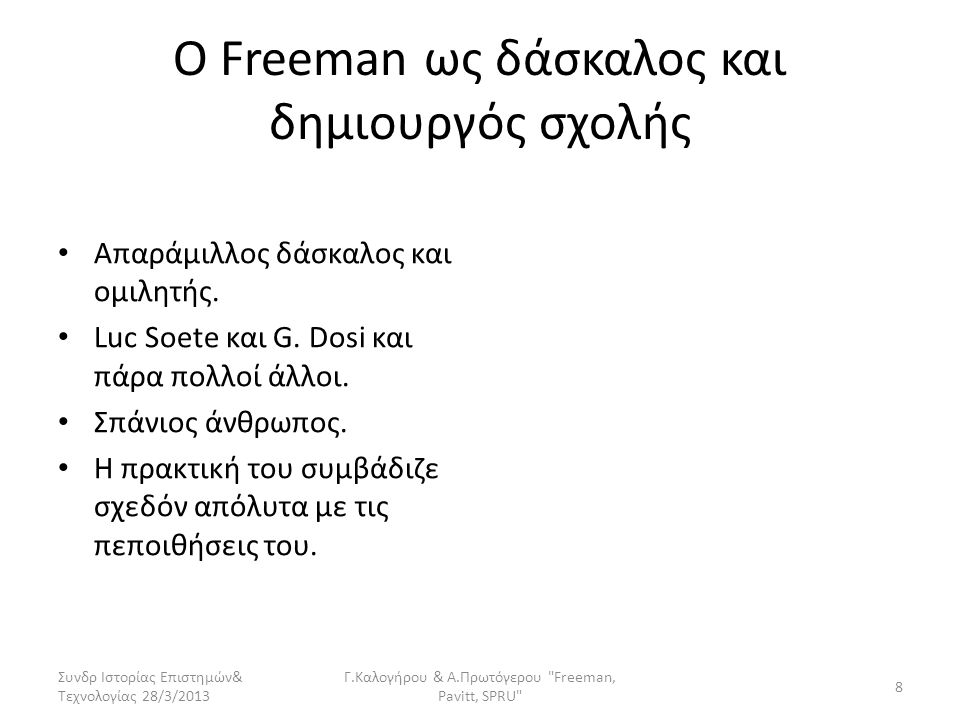 O Freeman ως δάσκαλος και δημιουργός σχολής • Απαράμιλλος δάσκαλος και ομιλητής. • Luc Soete και G. Dosi και πάρα πολλοί άλλοι. • Σπάνιος άνθρωπος. •