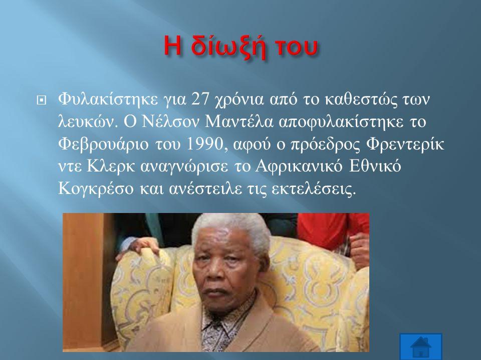  Φυλακίστηκε για 27 χρόνια από το καθεστώς των λευκών.