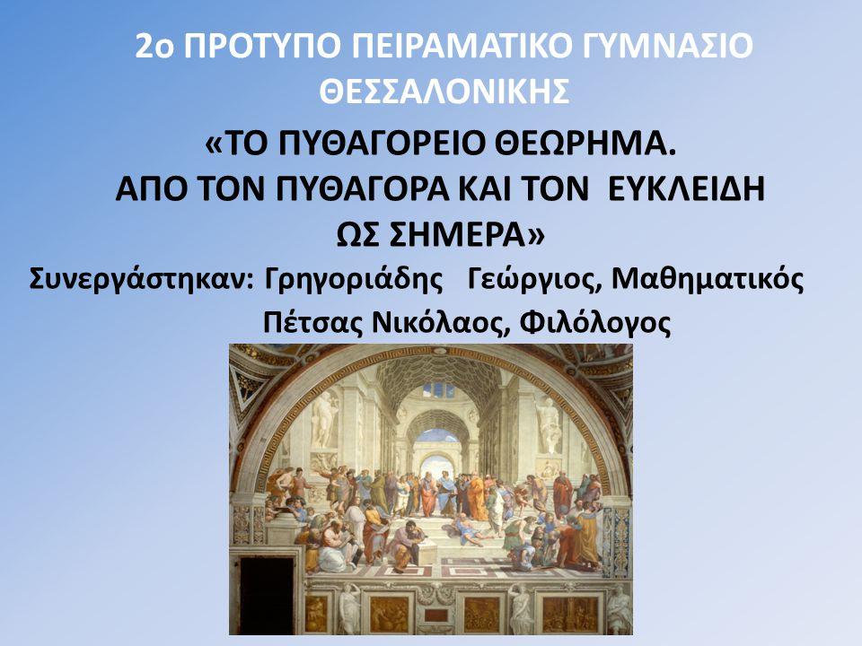 2o ΠΡΟΤΥΠΟ ΠΕΙΡΑΜΑΤΙΚΟ ΓΥΜΝΑΣΙΟ ΘΕΣΣΑΛΟΝΙΚΗΣ «ΤΟ ΠΥΘΑΓΟΡΕΙΟ ΘΕΩΡΗΜΑ.