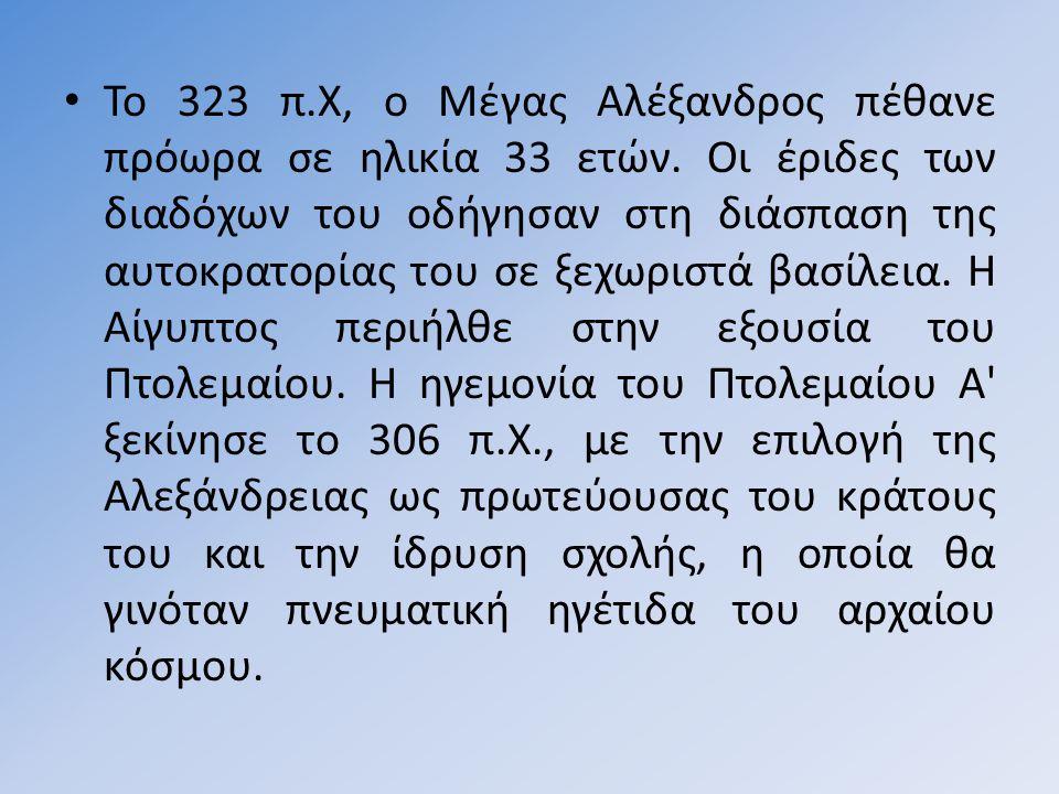 • Το 323 π.Χ, ο Μέγας Αλέξανδρος πέθανε πρόωρα σε ηλικία 33 ετών.