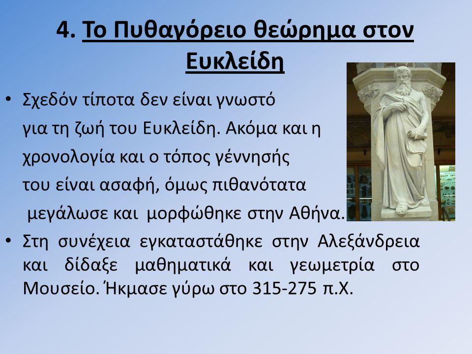 4.Το Πυθαγόρειο θεώρημα στον Ευκλείδη • Σχεδόν τίποτα δεν είναι γνωστό για τη ζωή του Ευκλείδη.