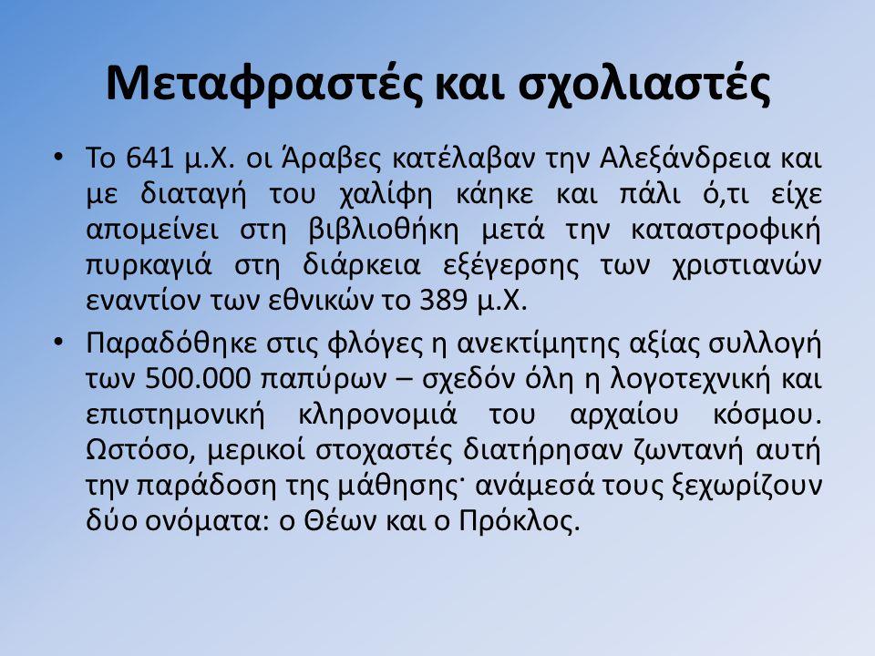 Μεταφραστές και σχολιαστές • Το 641 μ.Χ.