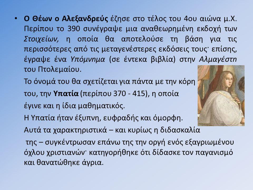 • Ο Θέων ο Αλεξανδρεύς έζησε στο τέλος του 4ου αιώνα µ.Χ.