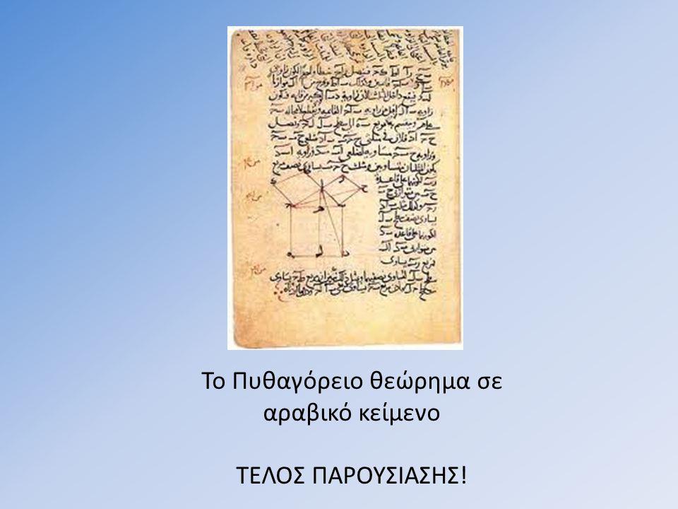 Το Πυθαγόρειο θεώρημα σε αραβικό κείμενο ΤΕΛΟΣ ΠΑΡΟΥΣΙΑΣΗΣ!