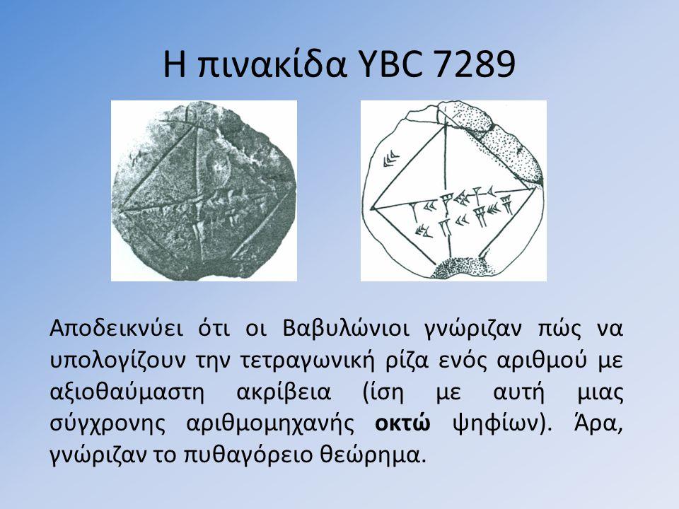 Η πινακίδα YBC 7289 Αποδεικνύει ότι οι Βαβυλώνιοι γνώριζαν πώς να υπολογίζουν την τετραγωνική ρίζα ενός αριθµού µε αξιοθαύµαστη ακρίβεια (ίση µε αυτή µιας σύγχρονης αριθµοµηχανής οκτώ ψηφίων).