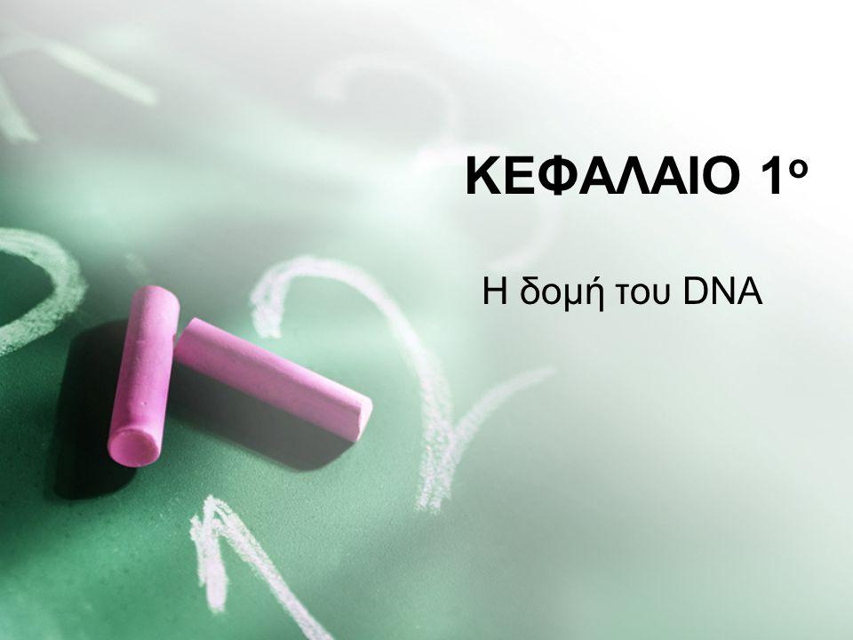 ΚΕΦΑΛΑΙΟ 1 ο Η δομή του DNA