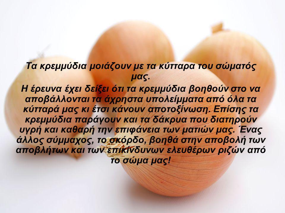 Το πορτοκάλι, το γκρέιπφρουτ, και άλλα εσπεριδοειδή θυμίζουν τους αδένες του μαστού της γυναίκας, και πράγματι βοηθούν την υγεία των μαστών και την κυ