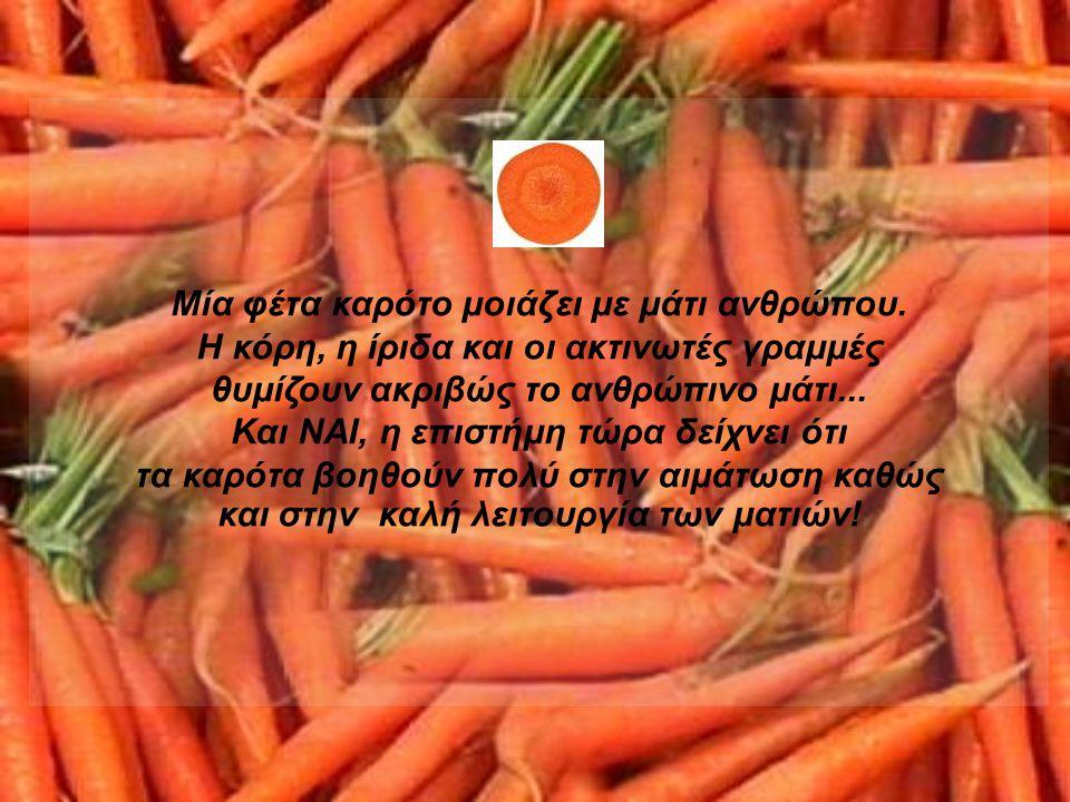Μία φέτα καρότο μοιάζει με μάτι ανθρώπου.