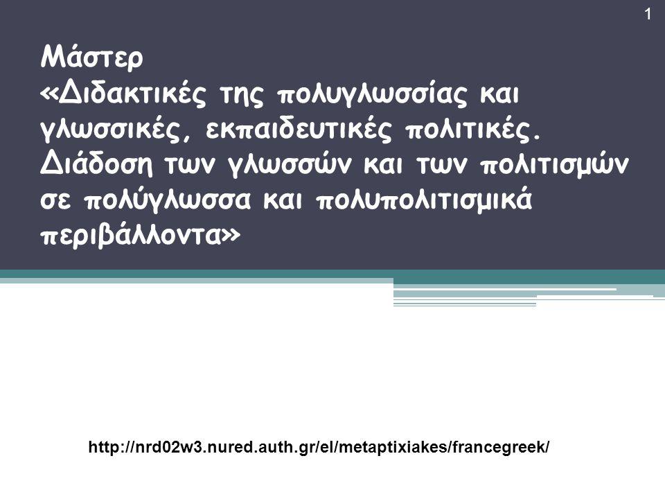 Μάστερ «Διδακτικές της πολυγλωσσίας και γλωσσικές, εκπαιδευτικές πολιτικές.