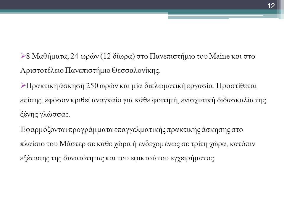 8 Μαθήματα, 24 ωρών (12 δίωρα) στο Πανεπιστήμιο του Maine και στο Αριστοτέλειο Πανεπιστήμιο Θεσσαλονίκης.  Πρακτική άσκηση 250 ωρών και μία διπλωμα