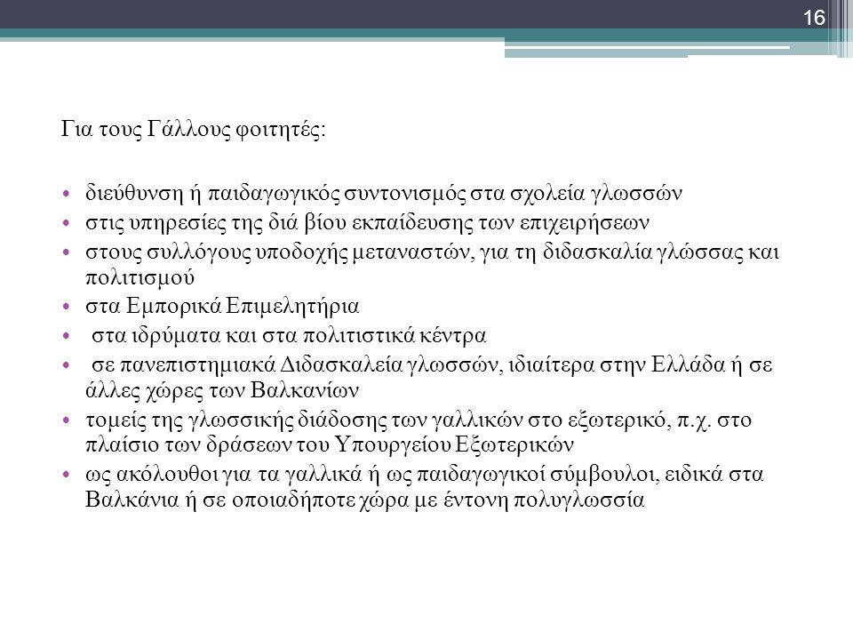 Για τους Γάλλους φοιτητές: • διεύθυνση ή παιδαγωγικός συντονισμός στα σχολεία γλωσσών • στις υπηρεσίες της διά βίου εκπαίδευσης των επιχειρήσεων • στο