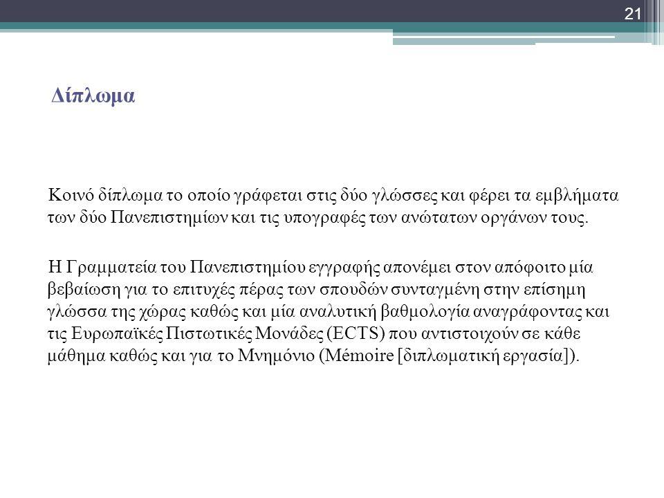 Δίπλωμα Κοινό δίπλωμα το οποίο γράφεται στις δύο γλώσσες και φέρει τα εμβλήματα των δύο Πανεπιστημίων και τις υπογραφές των ανώτατων οργάνων τους.