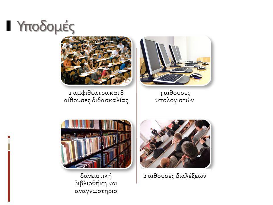 Υποδομές 2 αμφιθέατρα και 8 αίθουσες διδασκαλίας 3 αίθουσες υπολογιστών δανειστική βιβλιοθήκη και αναγνωστήριο 2 αίθουσες διαλέξεων