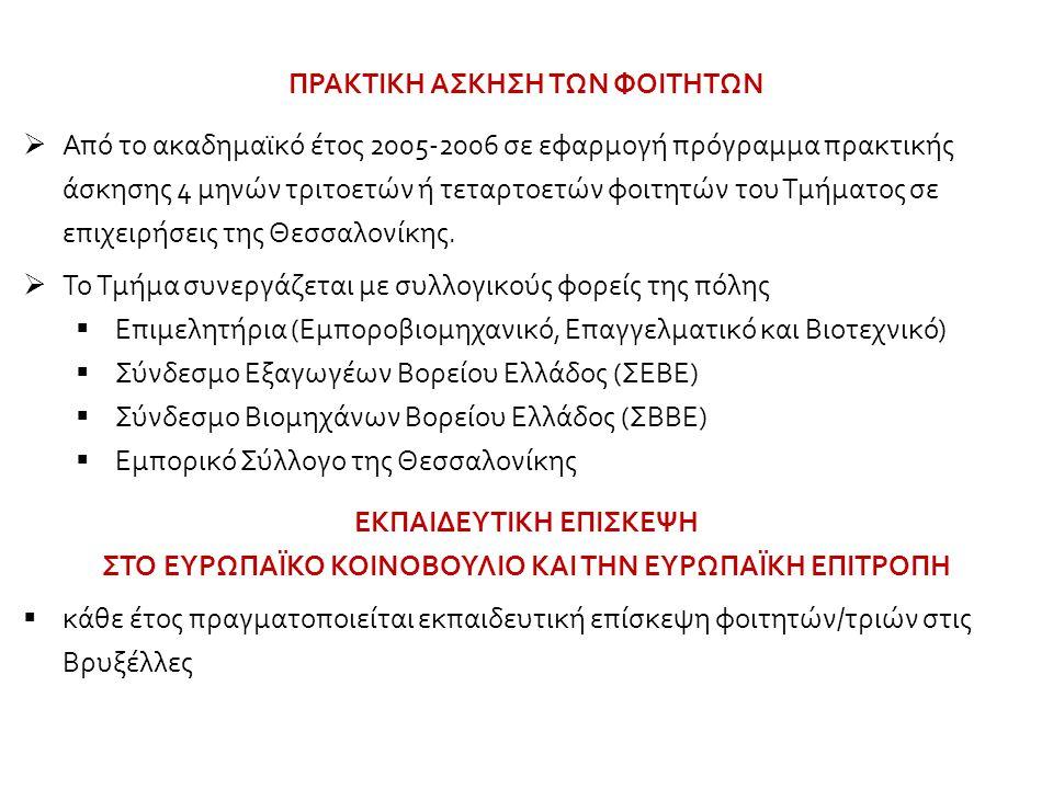 ΠΡΑΚΤΙΚΗ ΑΣΚΗΣΗ ΤΩΝ ΦΟΙΤΗΤΩΝ  Από το ακαδημαϊκό έτος 2005-2006 σε εφαρμογή πρόγραμμα πρακτικής άσκησης 4 μηνών τριτοετών ή τεταρτοετών φοιτητών του Τμήματος σε επιχειρήσεις της Θεσσαλονίκης.