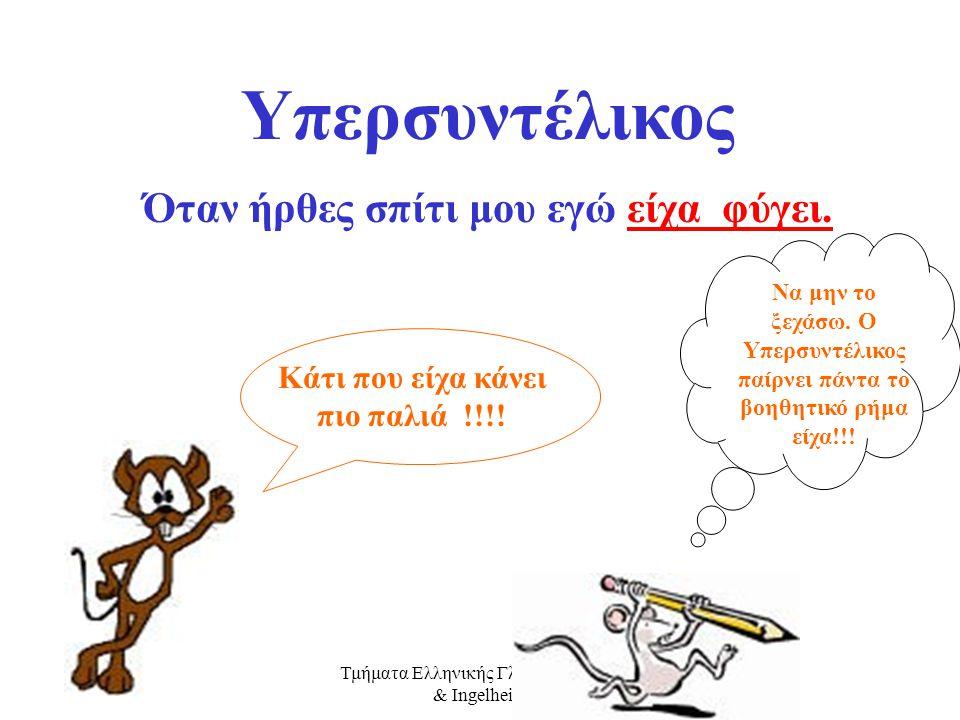 Τμήματα Ελληνικής Γλώσσας Mainz & Ingelheim Παρακείμενος Έχω διαβάσει τα μαθήματα μου. Κάτι που έχω κάνω μέχρι τώρα !!!! Να μην το ξεχάσω. Ο Παρακείμε