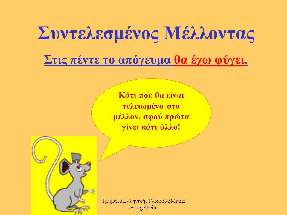 Τμήματα Ελληνικής Γλώσσας Mainz & Ingelheim Υπερσυντέλικος Όταν ήρθες σπίτι μου εγώ είχα φύγει. Κάτι που είχα κάνει πιο παλιά !!!! Να μην το ξεχάσω. Ο