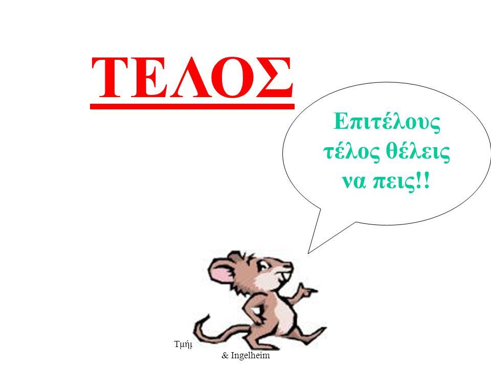 Τμήματα Ελληνικής Γλώσσας Mainz & Ingelheim Συντελεσμένος Μέλλοντας Στις πέντε το απόγευμα θα έχω φύγει. Κάτι που θα είναι τελειωμένο στο μέλλον, αφού