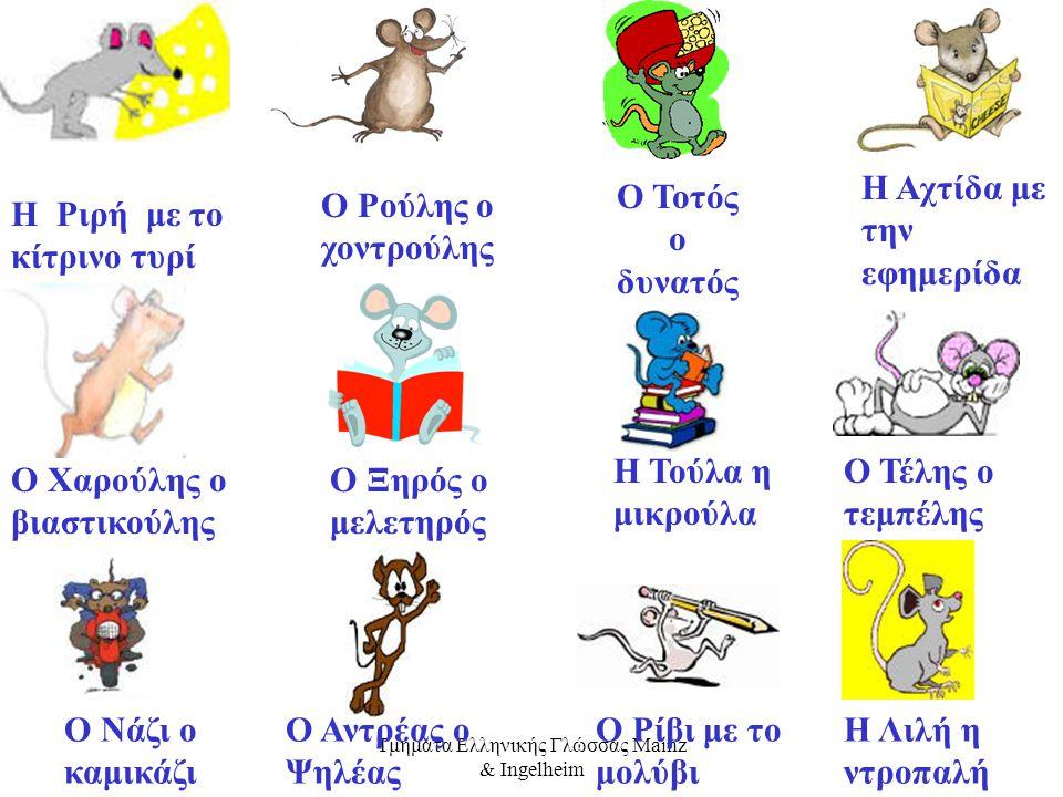 Τμήματα Ελληνικής Γλώσσας Mainz & Ingelheim Μαθαίνω τους χρόνους των ρημάτων με τη Ριρή και την παρέα της: