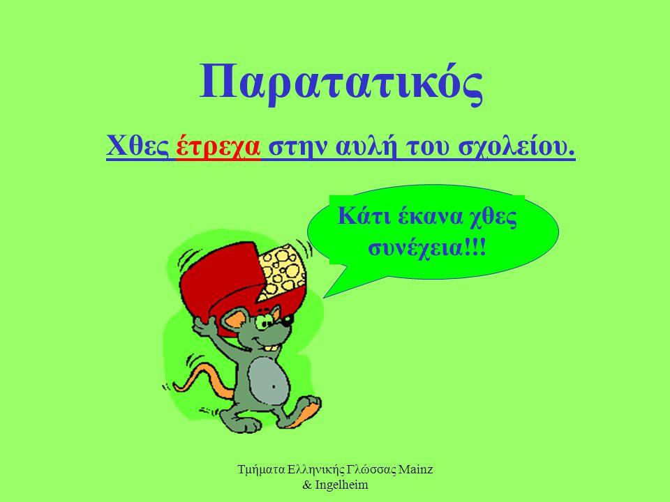 Τμήματα Ελληνικής Γλώσσας Mainz & Ingelheim Ενεστώτας Κάτι κάνω τώρα!!! Τρέχω στην αυλή του σχολείου.