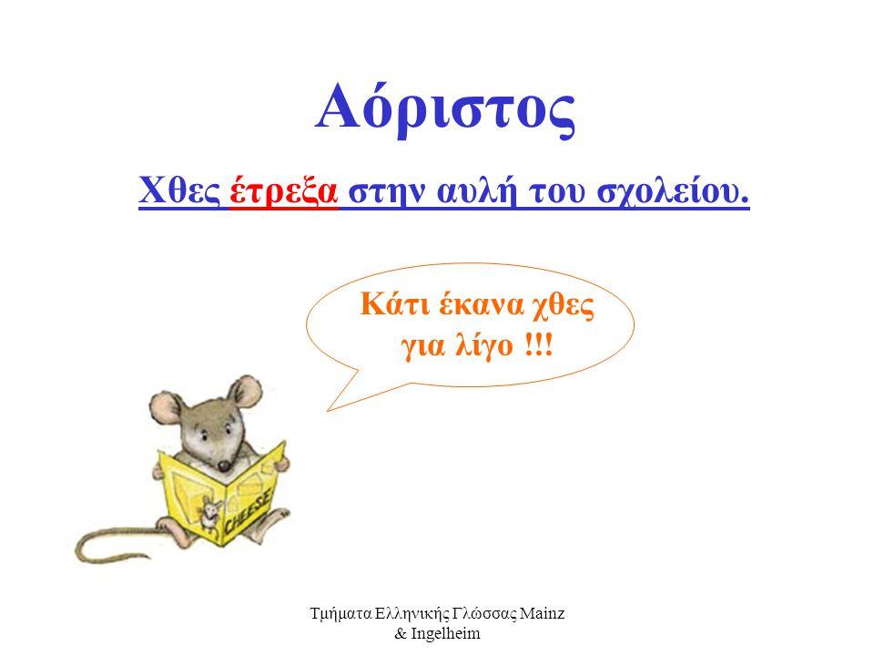 Τμήματα Ελληνικής Γλώσσας Mainz & Ingelheim Παρατατικός Χθες έτρεχα στην αυλή του σχολείου. Κάτι έκανα χθες συνέχεια!!!