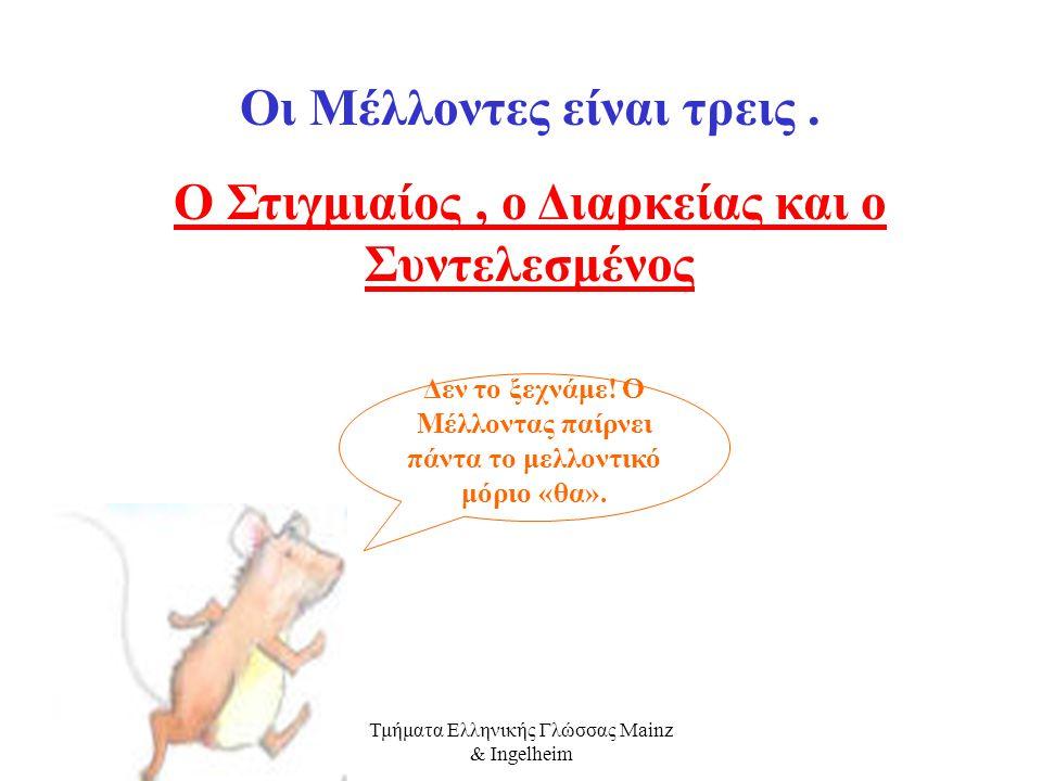 Τμήματα Ελληνικής Γλώσσας Mainz & Ingelheim Αόριστος Χθες έτρεξα στην αυλή του σχολείου. Κάτι έκανα χθες για λίγο !!!
