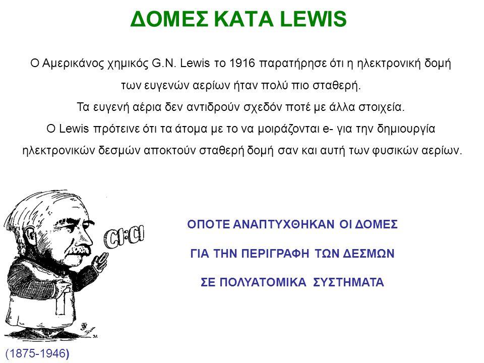 ΟΠΟΤΕ ΑΝΑΠΤΥΧΘΗΚΑΝ ΟΙ ΔΟΜΕΣ ΓΙΑ ΤΗΝ ΠΕΡΙΓΡΑΦΗ ΤΩΝ ΔΕΣΜΩΝ ΣΕ ΠΟΛΥΑΤΟΜΙΚΑ ΣΥΣΤΗΜΑΤΑ ΔΟΜΕΣ ΚΑΤA LEWIS (1875-1946) Ο Αμερικάνος χημικός G.N. Lewis το 1916