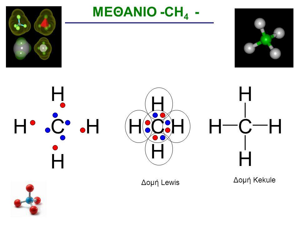 ΜΕΘΑΝΙΟ -CH 4 - HCHC H H H HC H H H H H H Δομή Kekule Δομή Lewis