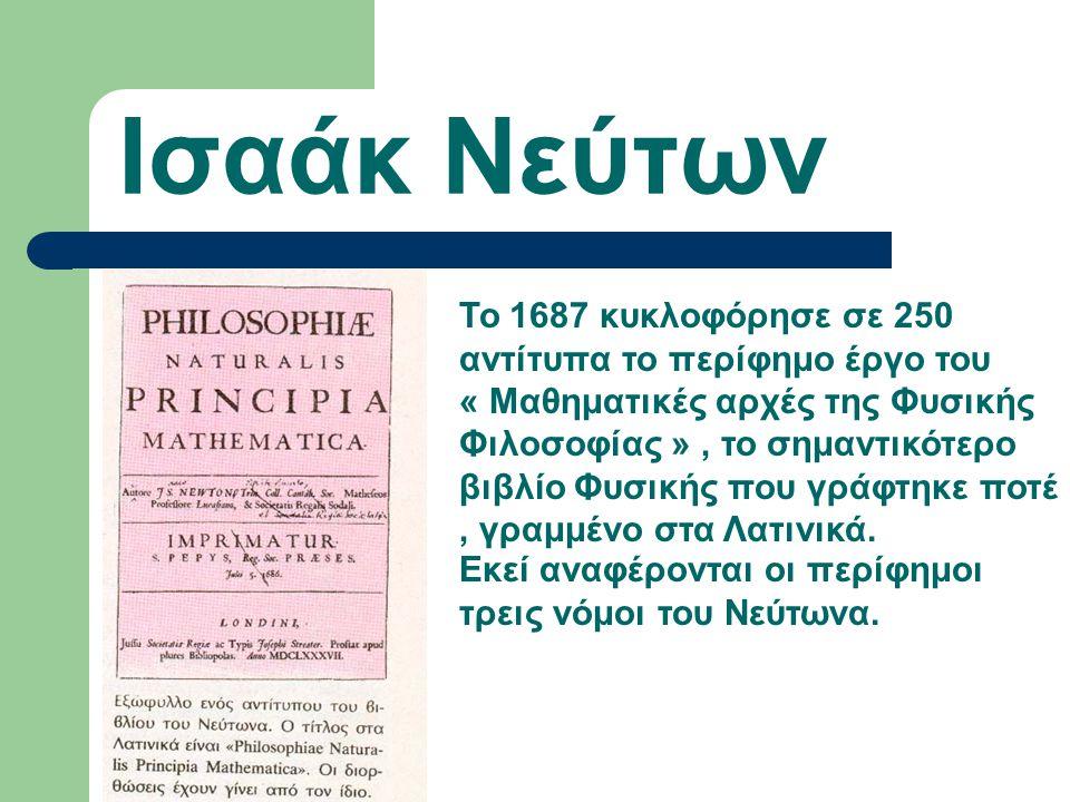 Ισαάκ Νεύτων Isaac Newton ( 1643 – 1727 ). Μέγιστος μαθηματικός, ο πατέρας της Φυσικής ( Νευτώνεια Φυσική ) Έκανε σημαντικότατες μελέτες για το φως. Α