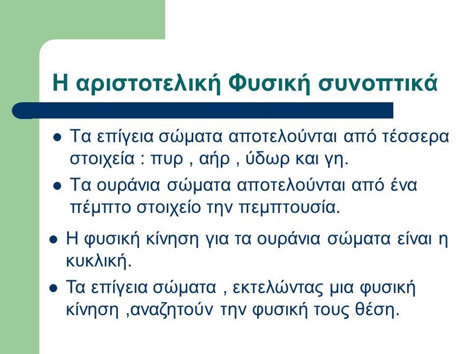 Ο Αριστοτέλης Το έργο του είναι ένα είδος εγκυκλοπαίδειας της Ελληνικής σκέψης Αγνοήθηκε για 1500 χρόνια, αλλά από τον 12 ο αιώνα μέχρι την εποχή του