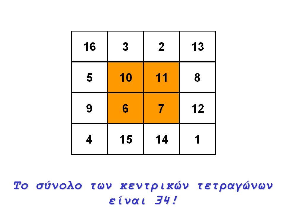 Το σύνολο των κεντρικών τετραγώνων είναι 34!