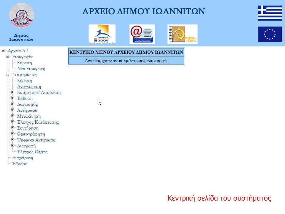 Κεντρική σελίδα του συστήματος