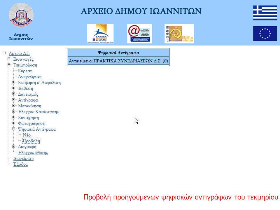 Προβολή προηγούμενων ψηφιακών αντιγράφων του τεκμηρίου