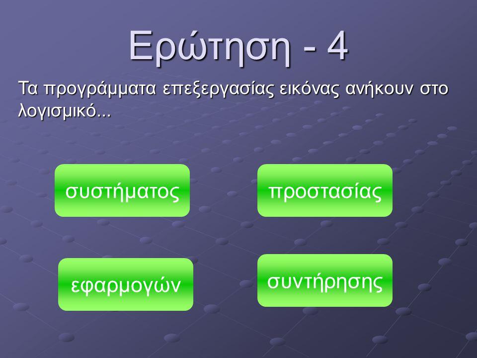 Ερώτηση - 4 Τα προγράμματα επεξεργασίας εικόνας ανήκουν στο λογισμικό...
