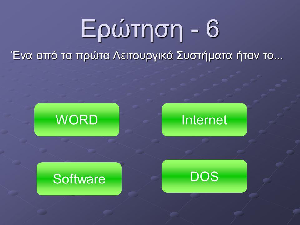 Ερώτηση - 6 Ένα από τα πρώτα Λειτουργικά Συστήματα ήταν το... WORD Software DOS Internet