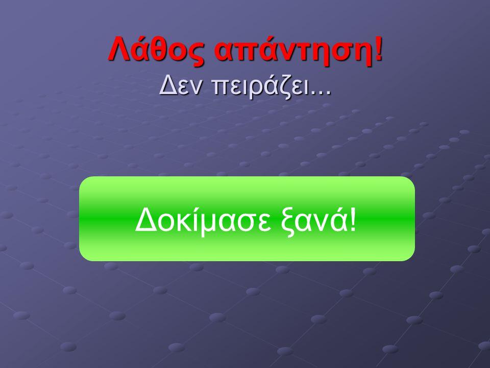 Ερώτηση - 5 49ο Γυμνάσιο Αθήνας Τα παιχνίδια ανήκουν στο λογισμικό εφαρμογών ΣωστόΛάθος
