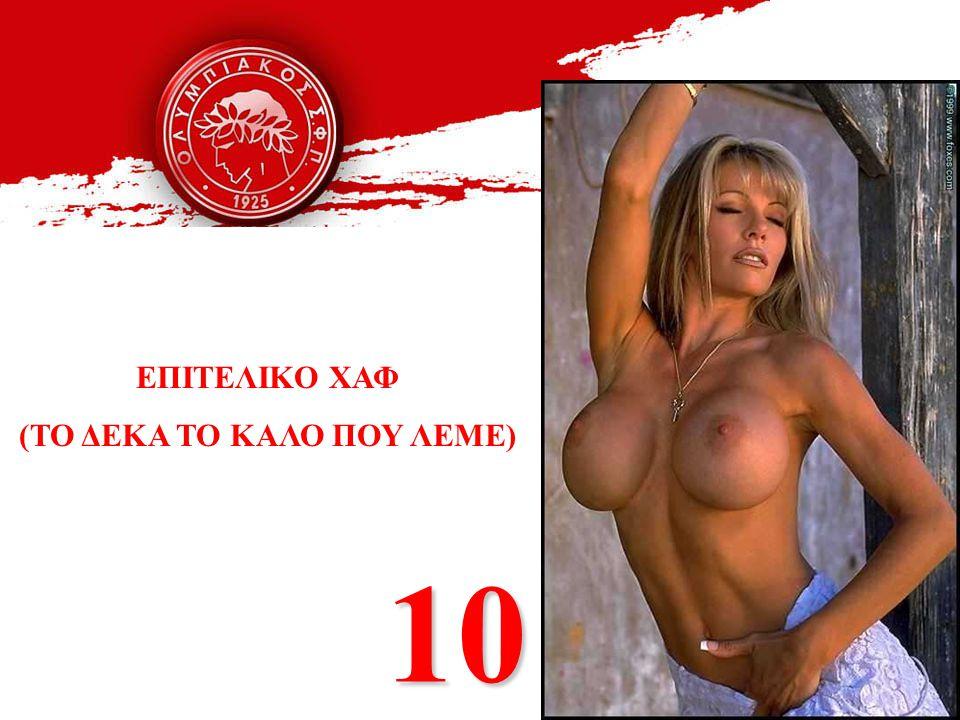 9 ΣΕΝΤΕΡ ΦΟΡ