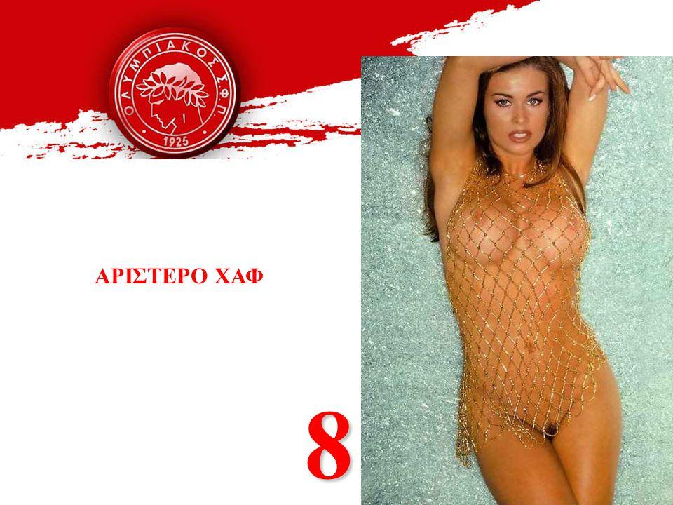 ΑΡΙΣΤΕΡΟ ΧΑΦ 8