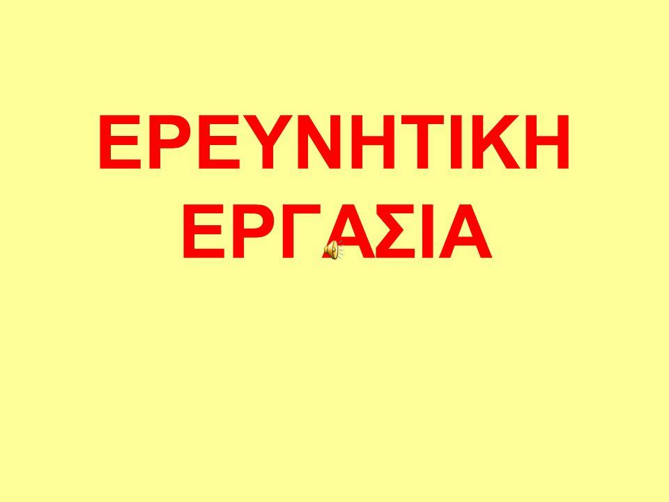 ΕΡΕΥΝΗΤΙΚΗ ΕΡΓΑΣΙΑ