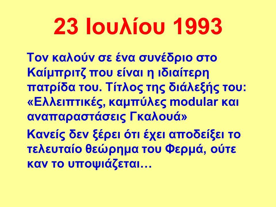 23 Ιουλίου 1993 Τον καλούν σε ένα συνέδριο στο Καίμπριτζ που είναι η ιδιαίτερη πατρίδα του. Τίτλος της διάλεξής του: «Ελλειπτικές, καμπύλες modular κα