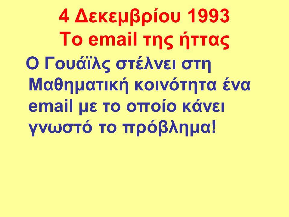 4 Δεκεμβρίου 1993 Το email της ήττας Ο Γουάϊλς στέλνει στη Μαθηματική κοινότητα ένα email με το οποίο κάνει γνωστό το πρόβλημα!