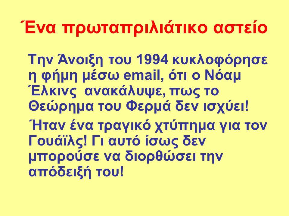 Ένα πρωταπριλιάτικο αστείο Την Άνοιξη του 1994 κυκλοφόρησε η φήμη μέσω email, ότι ο Νόαμ Έλκινς ανακάλυψε, πως το Θεώρημα του Φερμά δεν ισχύει! Ήταν έ