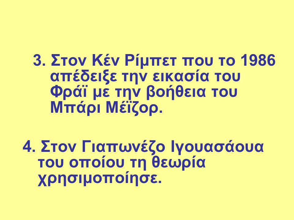 3. Στον Κέν Ρίμπετ που το 1986 απέδειξε την εικασία του Φράϊ με την βοήθεια του Μπάρι Μέϊζορ. 4. Στον Γιαπωνέζο Ιγουασάουα του οποίου τη θεωρία χρησιμ