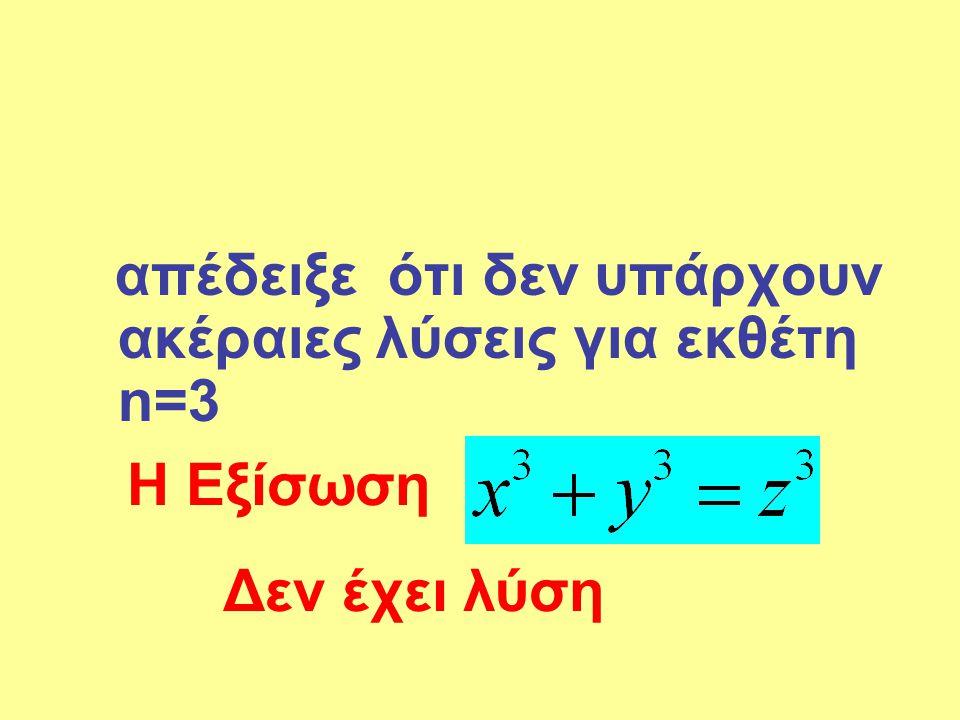 απέδειξε ότι δεν υπάρχουν ακέραιες λύσεις για εκθέτη n=3 Η Εξίσωση Δεν έχει λύση