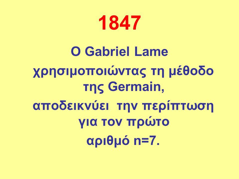 1847 Ο Gabriel Lame χρησιμοποιώντας τη μέθοδο της Germain, αποδεικνύει την περίπτωση για τον πρώτο αριθμό n=7.